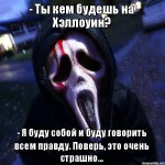 Мемы приколы про Хэллоуин