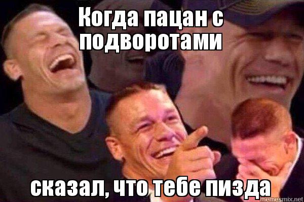 Пизда смеёться