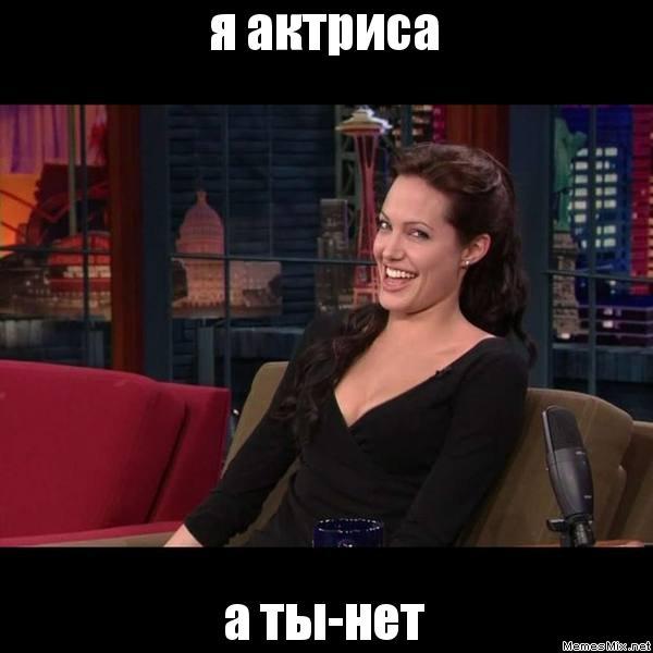 я актриса а ты-нет, Мем Анджелина Джоли