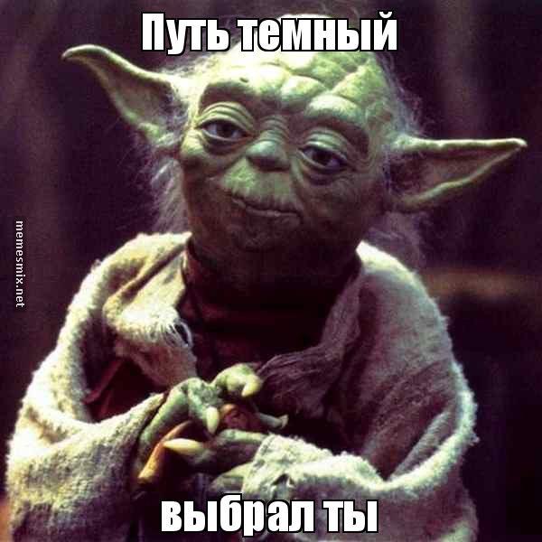 Путь темный выбрал ты, Мем Мастер Йода: memesmix.net/meme/04tz85