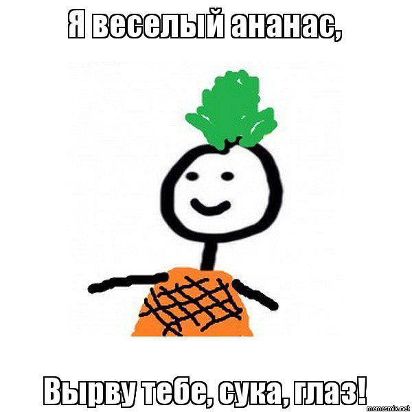 Я веселый ананас, Вырву тебе, сука, глаз!, Мем Ананасик