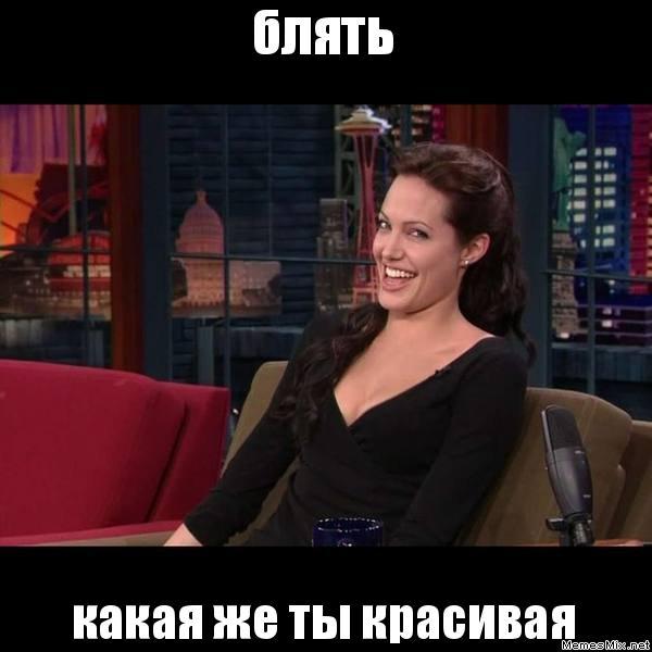 ты красивая: