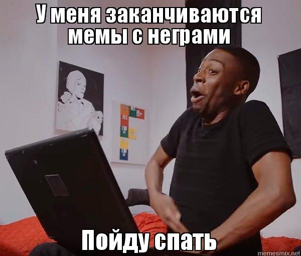 Мемы с неграми