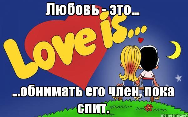 Любовь или член