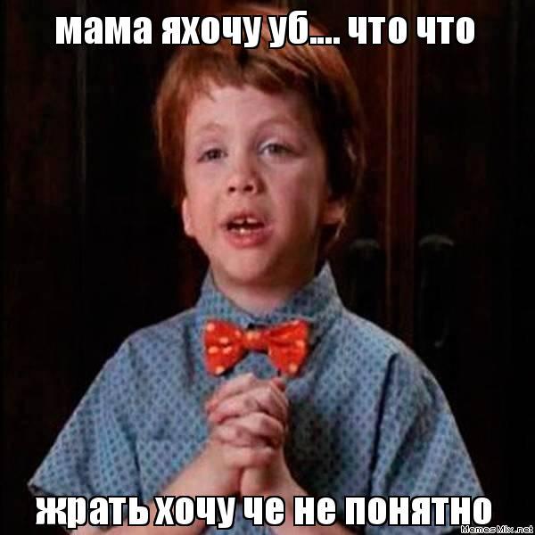 Как сделать так чтоб мама не ругалась