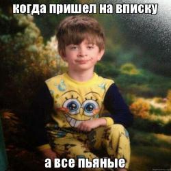 Мальчик в пижаме спанч боба