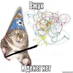 Кот вжух картинки