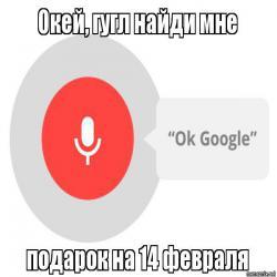 скачать программу гугл окей - фото 11