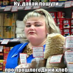 Типичная продавщица