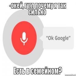 Окей Google Одежда
