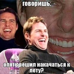 Случайные мемы