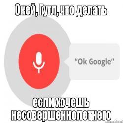 Окей Google Обувь