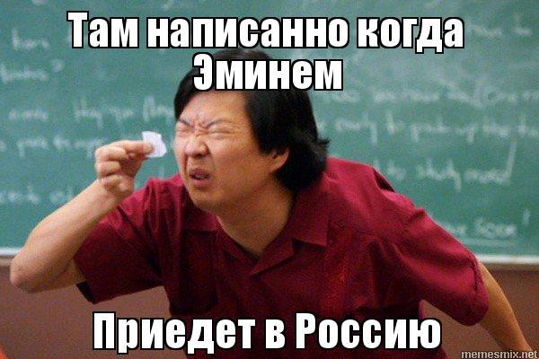 Почему эминем не приезжает в россию