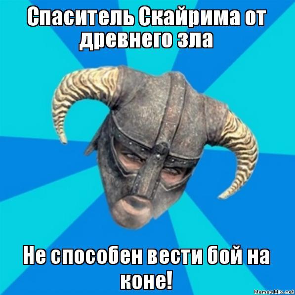 Спаситель скайрима от древнего зла не