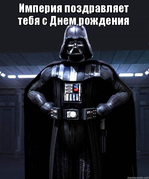 Поздравления с днем рождения от звёздных войн 134