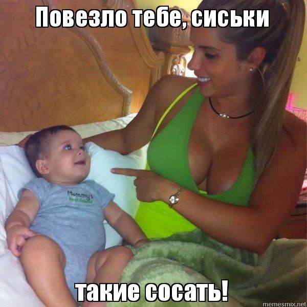 Фото сосания сиси, онлайн порно вечеринки русские