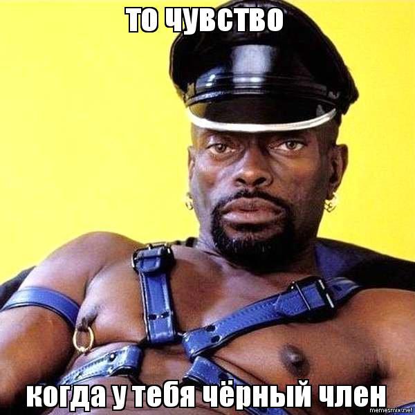 Черный властелин член