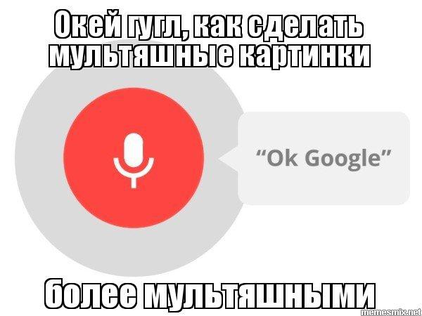Окей google покажи как можно сделать