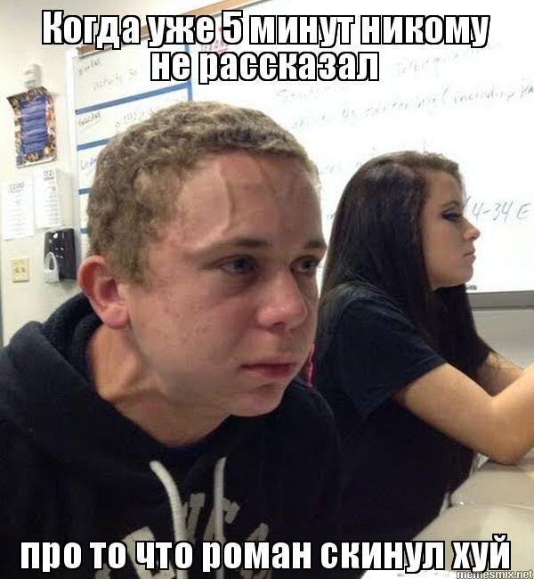 Романа хуй