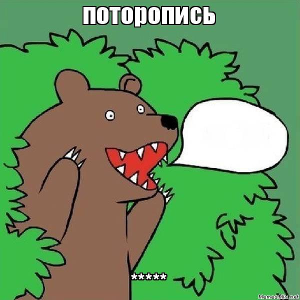 Создать мем Медведьшлюха  risovachru