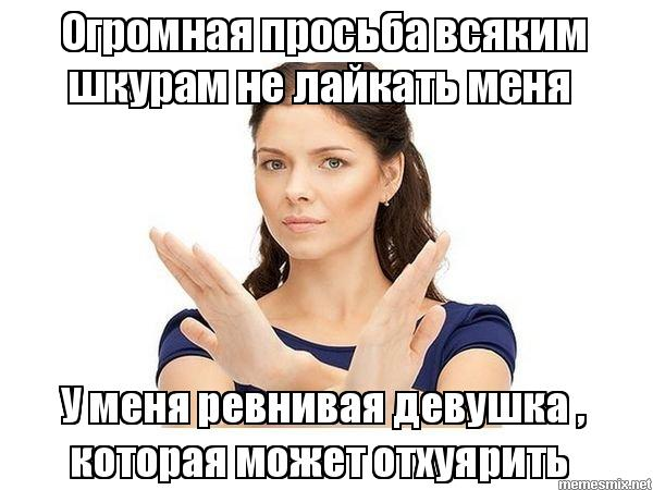 картинки ревнивая девушка