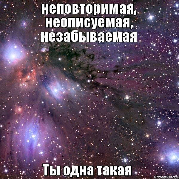текст ты такая одна: