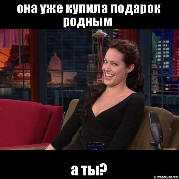 уже купила: