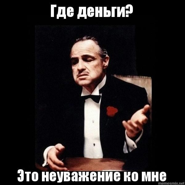 Дон корлеоне мемы 3