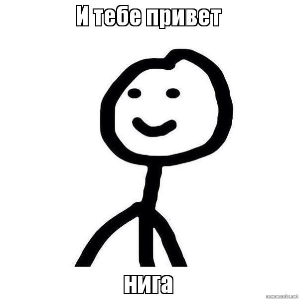 тебе привет: