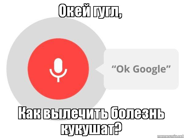 okey-google-pornuha
