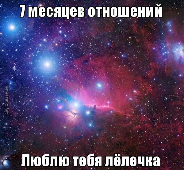 Семь месяцев знакомства мандрик василий васильевич