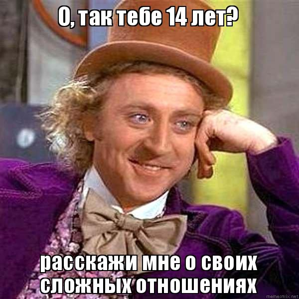 лет тебе: