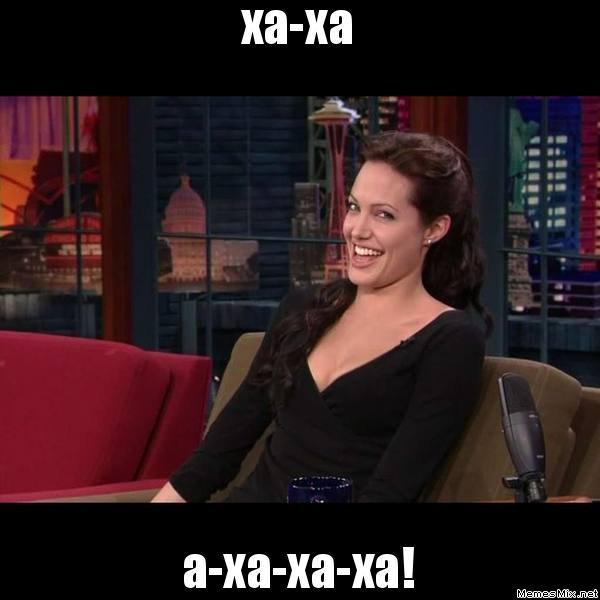 ха-ха а-ха-ха-ха!, Мем Анджелина Джоли
