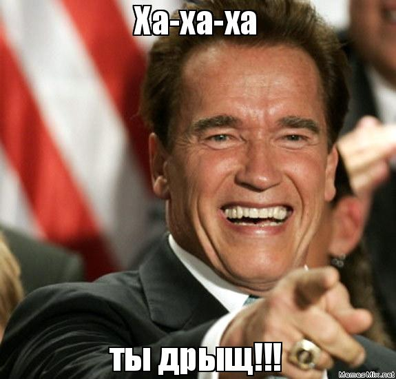 Ха-ха-ха ты дрыщ!!!, Мем