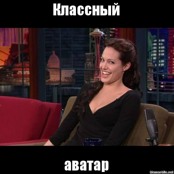 Классный аватар, Мем Анджелина Джоли: memesmix.net/meme/65lbtw