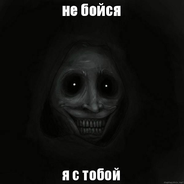 не бойся я с тобой картинки