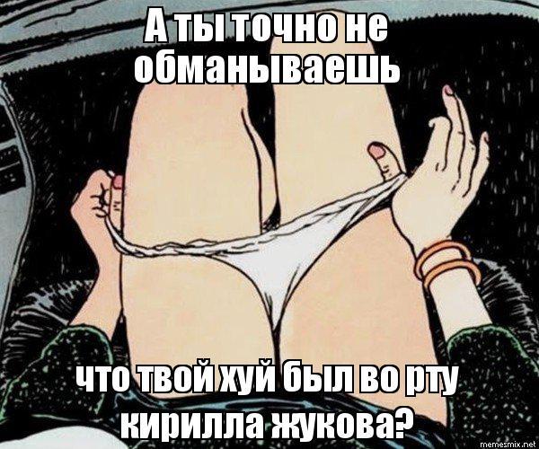 ebut-golih-bab-russkih