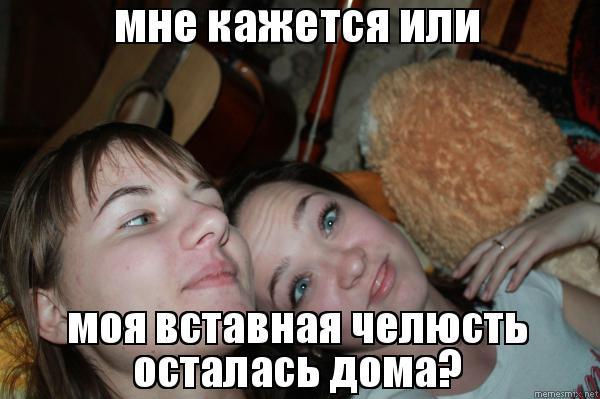 porno-vstavnaya-chelyust