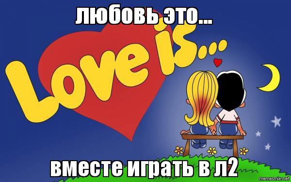 mc любовь не игра: