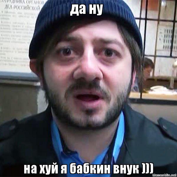 да ну на хуй я бабкин внук ))), Мем Бородач