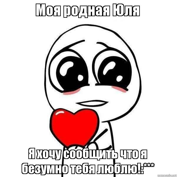 родная моя я тебя люблю: