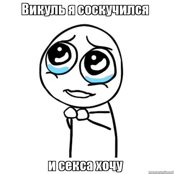 пожалуйста отсоси-ьи2
