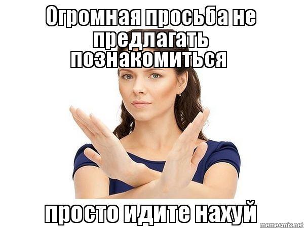 Не предлагать знакомство