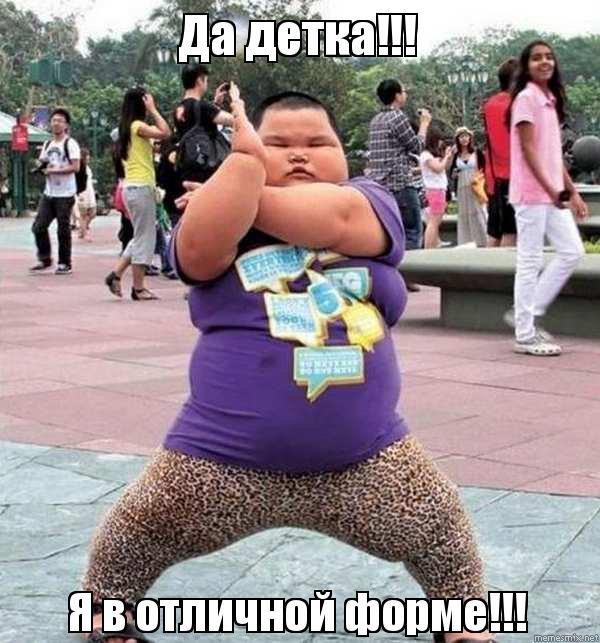 Да детка!!! Я в отличной форме!!!, Мем Толстый ниндзя