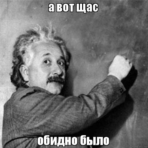 а вот щас обидно было, Мем Альберт Эйнштейн