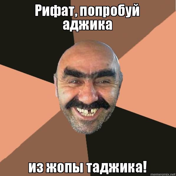 Таджику жопа