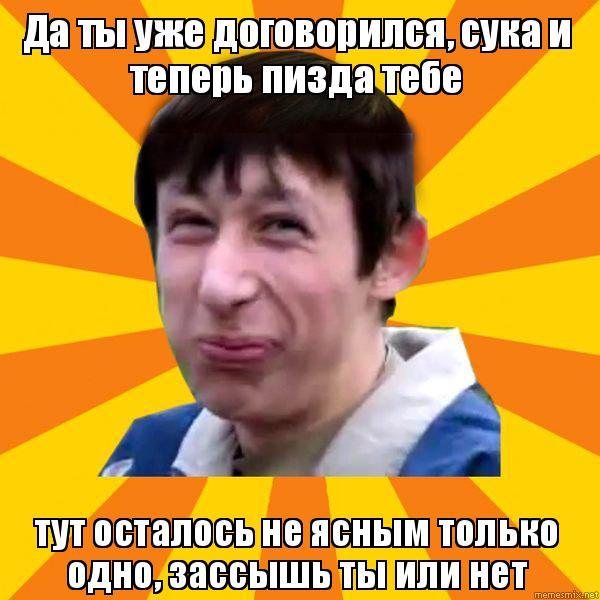 ты и сука: