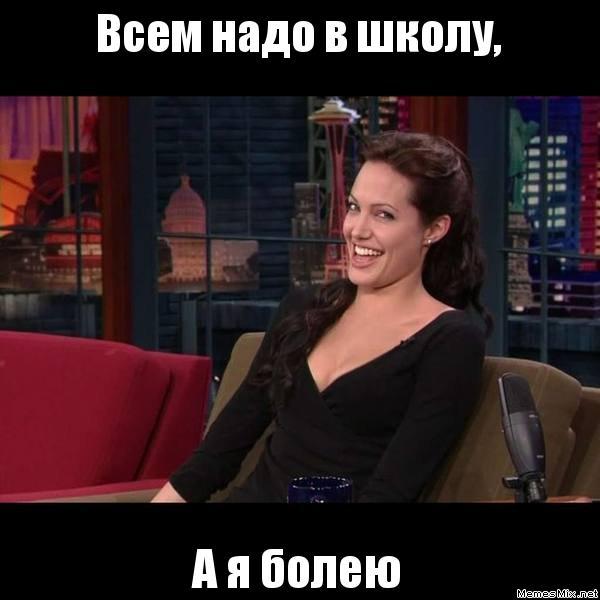 Всем надо в школу, А я болею, Мем Анджелина Джоли