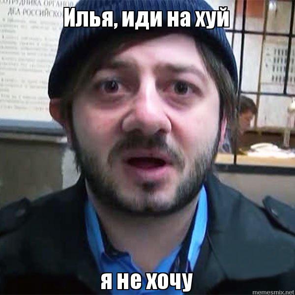 Илья хуй