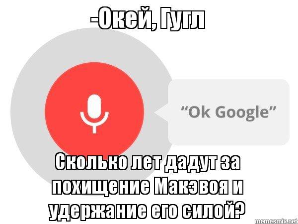 Ok google сколько